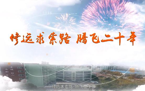 九zhouguan网登lu二十周nian宣传片