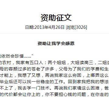 资助zheng文